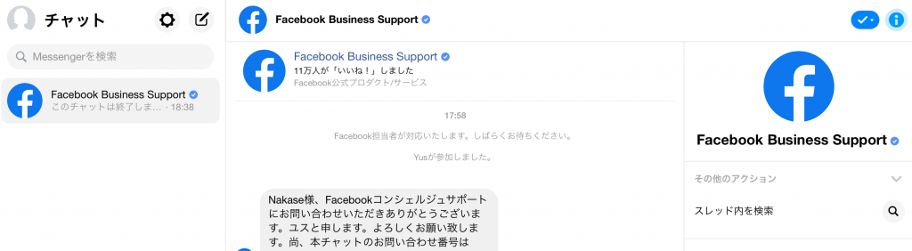 Facebook for Business ビジネスヘルプセンター チャット