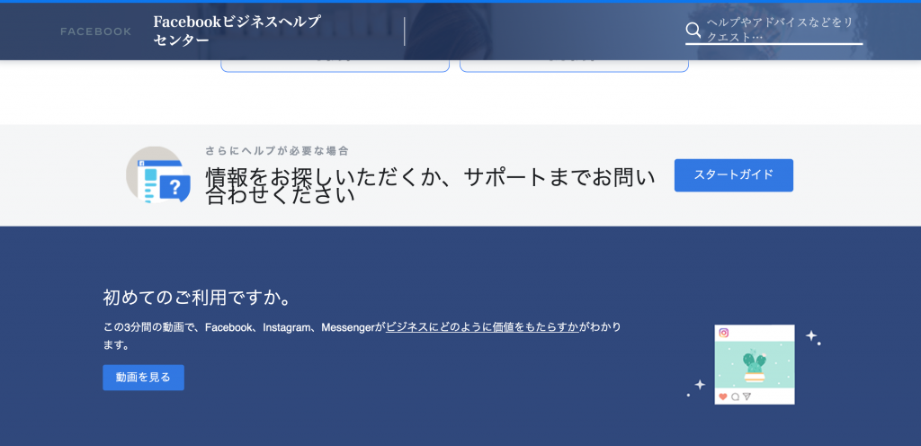 Facebook for Business ビジネスヘルプセンター